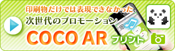 COCOARプリント